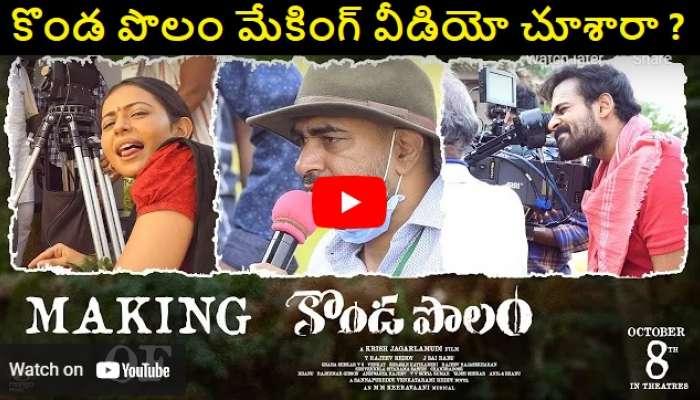 Kondapolam making video: అంచనాలు పెంచిన కొండపొలం మేకింగ్ వీడియో