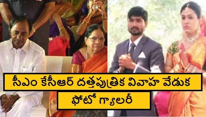 Pratyusha's marriage: సీఎం కేసీఆర్ దత్తపుత్రిక వివాహం ఫోటో గ్యాలరీ