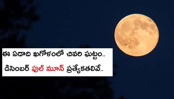 Cold Moon 2020 Date And Timings: అరుదైన ఫుల్ మూన్ 2020.. కనువిందు చేయనున్న చందమామ