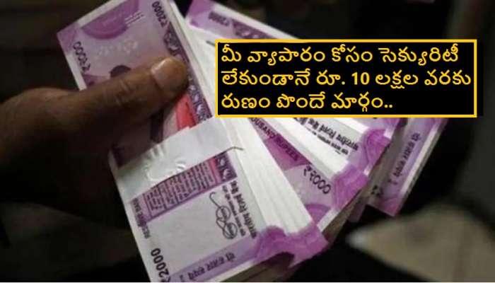 How to get MUDRA loan: ముద్ర లోన్కి ఎవరు అర్హులు, ఎలా దరఖాస్తు చేసుకోవాలి ?