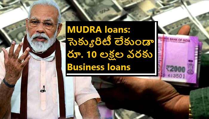 How to get MUDRA loans: రూ. 10 లక్షలు వరకు రుణం ఇచ్చే MUDRA loans కి ఎవరు అర్హులు, ఎవరు ఇస్తారు, ఎలా దరఖాస్తు చేసుకోవాలి ?