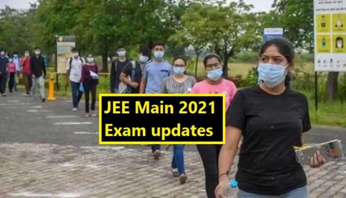 JEE Main 2021 Exam: జెఇఇ మెయిన్ 2021 పరీక్ష దరఖాస్తుకు నేటితో ముగియనున్న గడువు