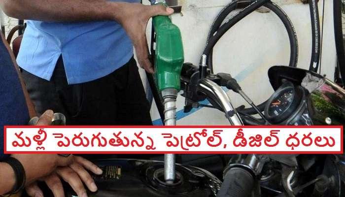 Petrol, diesel prices: వరుసగా మూడో రోజు పెరిగిన పెట్రోల్, డీజిల్ ధరలు