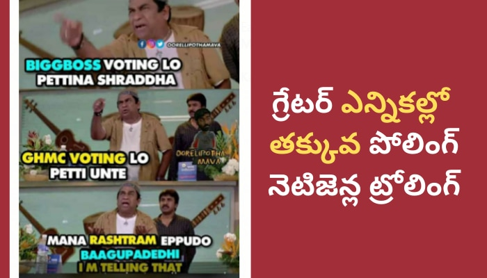 Telugu Memes: గ్రేటర్ ఎన్నికల్లో తక్కువ పోలింగ్, నెటిజెన్ల ట్రోలింగ్
